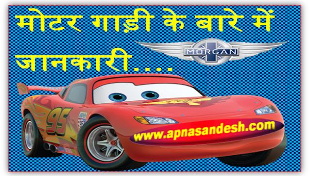 मोटर गाड़ी के बारे में जानकारी - Information about motor vehicle