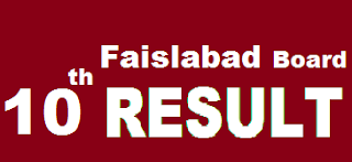 10th class result 2017 faislabad