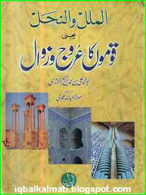 Rise Nations Book Urdu