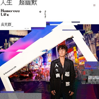 Gudu Shi Hui Shangyin De  孤獨是會上癮的 Kenji Wu pinyin lyrics www.unitedlyrics.com