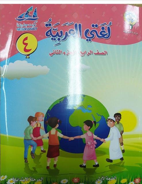 حل كتاب لغتي العربية للصف الرابع