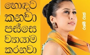 Gossip Lanka Chat with Rashmi Ruth