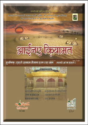 Aaina-e-Qayamat pdf in Hindi by Maulana Hassan Raza Khan
