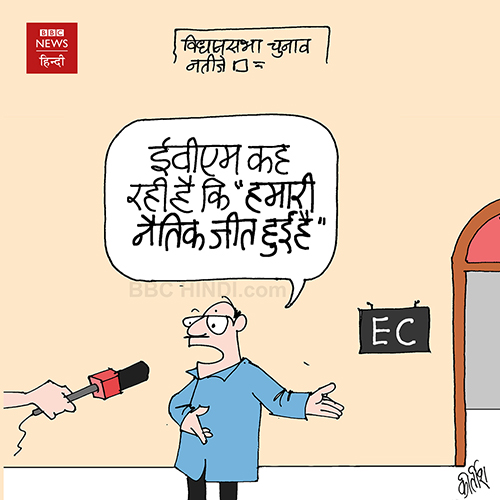 indian political cartoon, indian political cartoonist, cartoons on politics, cartoonist kirtish bhatt, evm, election, election commission