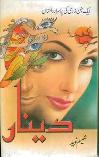 Urdu Novel Deenar Part 1 pdf