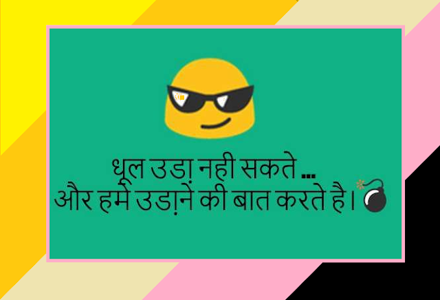 Whatsapp Attitude Status Hindi