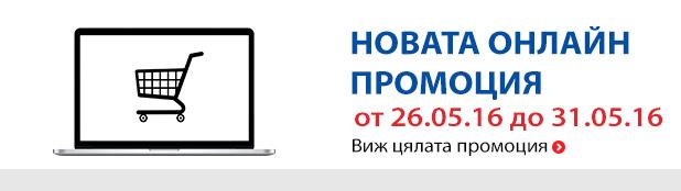 ТЕХНОПОЛИС Онлайн Промоции и Оферти от 26-31.05 2016