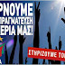 Η ΑΡΙΣΤΕΡΑ δείχνει το δρόμο...!!! Βουλευτής του ΣΥΡΙΖΑ με  24 πάρκινγκ και  34 τραπεζικούς λογαριασμούς!!!
