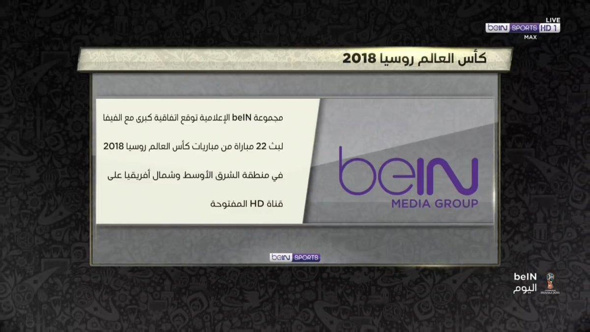عاجل : شبكة bein sports تعلن نقل جميع مباريات المنتخبات العربية مجانا ، و 22 مباراة من دور المجموعات ستبث مجانا
