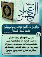 Karakteristik Kesebelas Ibadur Rahman dalam Al Qur'an