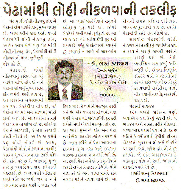 article published in newspaper of jamnagar on problem of bleeding gums by dr. bharat katarmal