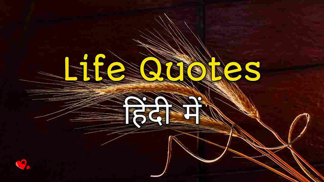 Life {Motivational}Quotes In Hindi