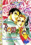 การ์ตูน Romance เล่ม 69