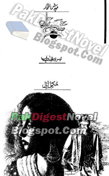 Shab E Taab Episode 3 By Mehwish Iftikhar Pdf Download