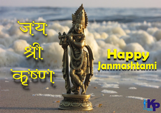 Happy Janamasthami