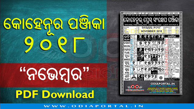 "The following is the single page mini panjika or Calendar of November month for the year 2018. Odisha Kohinoor Press 2018 ""November"" Month Odia Calendar Download (PDF)"
