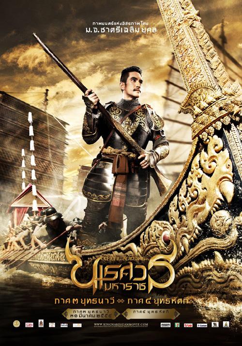 King Naresuan 3 (211)
