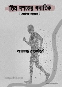 Tin Dashaker Padatik by Anathbandhu Roychowdhury ebook