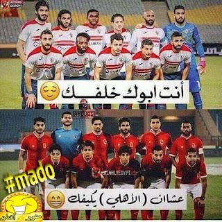 مصر وتوجو تعليق الادمن عفروتو