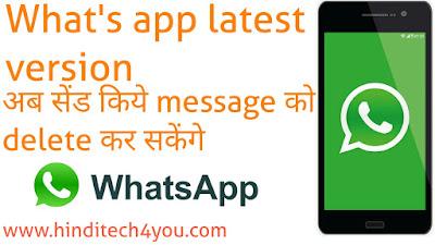 Whatsapp new update delete send messages