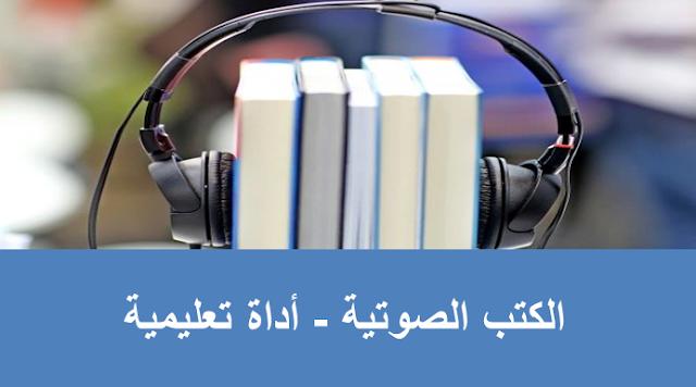 الكتب الصوتية - أداة تعليمية