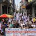 Απεργία σήμερα ενάντια στην κατάργηση της Κυριακής αργίας