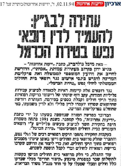 """עתירה לבג""""ץ: להעמיד לדין רופאי נפש בטירת הכרמל , מיכל גולדברג , ידיעות אחרונות , 02.11.1994"""