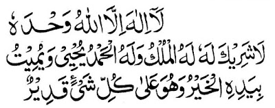 Kalima-e-Tauheed (Believing in the Unity of Allah)
