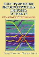 книга «Конструирование высокоскоростных цифровых устройств: начальный курс черной магии»