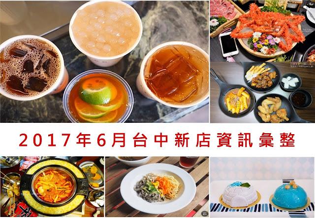 Collage Fotor - 2017年6月台中新店資訊彙整,39間台中餐廳
