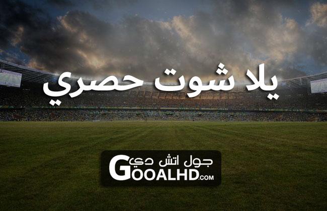 yalla shoot 7sry | يلا شوت حصري بث مباشر مباريات اليوم جوال حصري الجديد