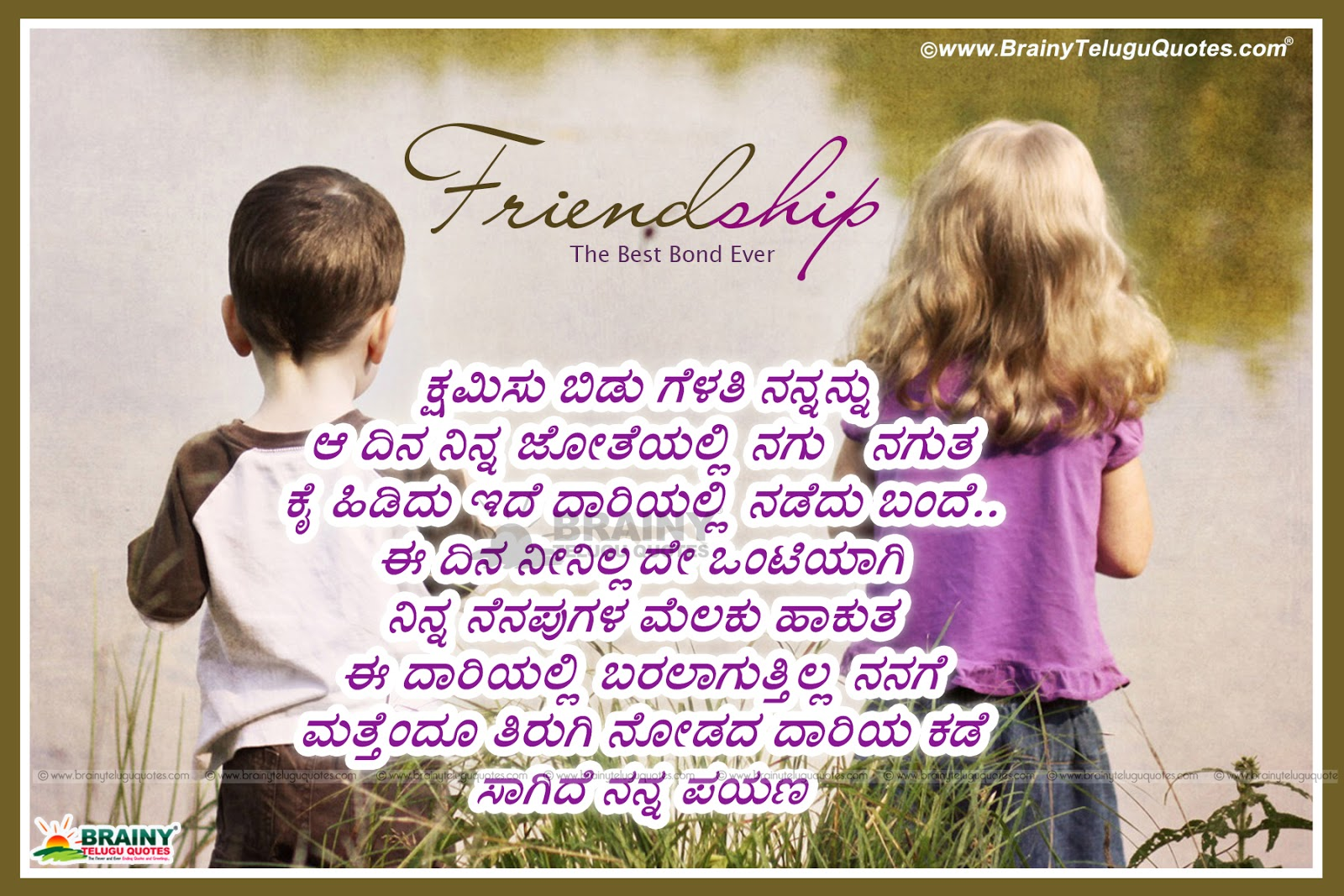 Sad Feeling Kannada Images: Kannada Latest Friendship Kavanagalu Quotes Sms Messages