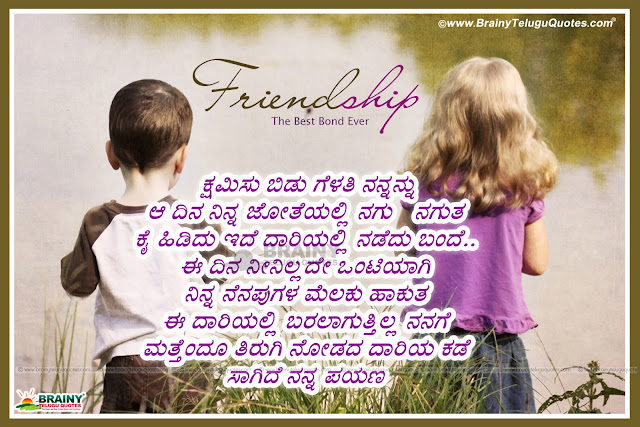 Kannada Latest Friendship Kavanagalu Quotes Sms Messages With