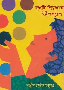 Doshti Kishore Uponnyas by Sanjib Chattopadhyay ebook