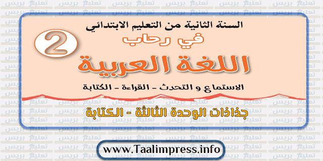 جذاذات الوحدة الثالثة في رحاب اللغة العربية لمكون الكتابة المستوى الثاني ابتدائي