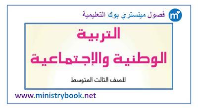 كتاب التربية الوطنية والاجتماعية للصف الثالث متوسط 2018-2019-2020-2021