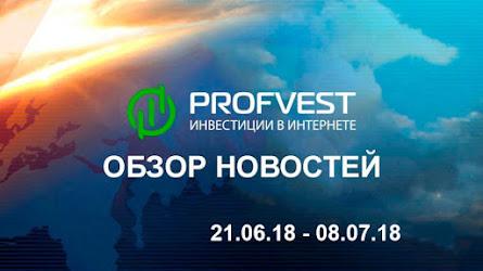 Обзор важнейших новостей из мира финансов и экономики за 21.06.18 - 08.07.18