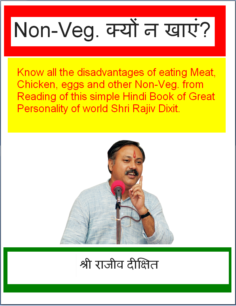 Shri Rajiv Dixit Exposed - My Own Email