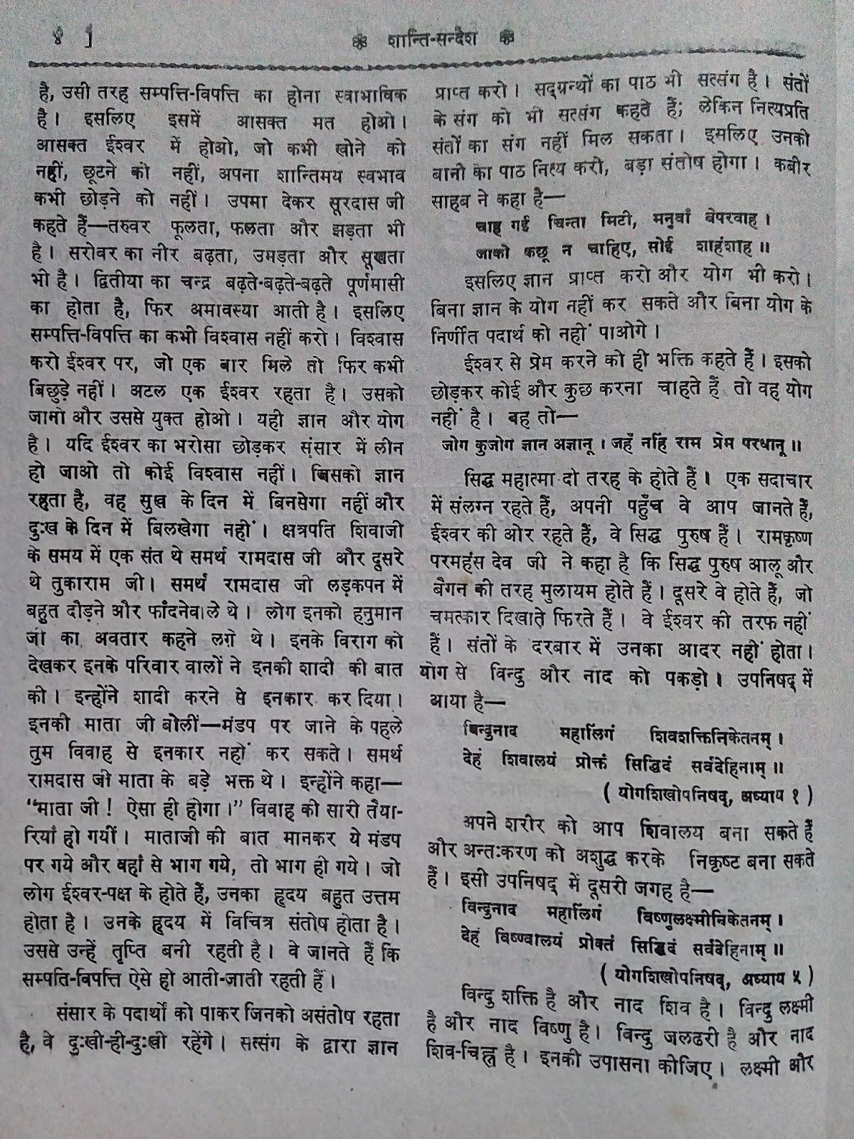हिंदी प्रवचन- मोक्ष क्या है?
