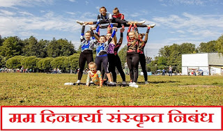 Mum Dincharya in Sanskrit