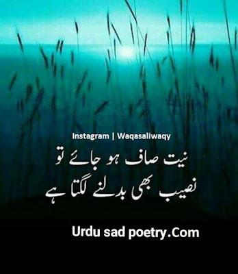 Niyyat Saaf Ho
