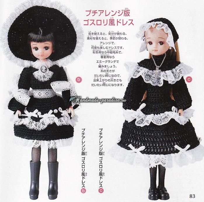 Вязаная одежда для кукол. Японский журнал со схемами (20)