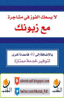 كتاب لا تحزن كاملا pdf