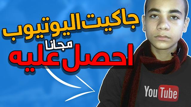 احصل على YouTube Hoodie من يوتيوب مجانا سارع قبل انتهاء المدة