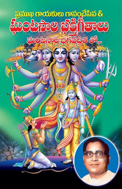 ఘంటసాల భక్తిగీతాలు | ఘంటసాల భగవద్గీత | Ghantasala Bhakti Gitalu | Ghantasala Bhagavadgita | GRANTHANIDHI | MOHANPUBLICATIONS | bhaktipustakalu