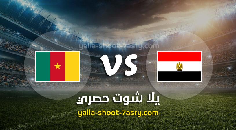 مباراة مصر والكاميرون