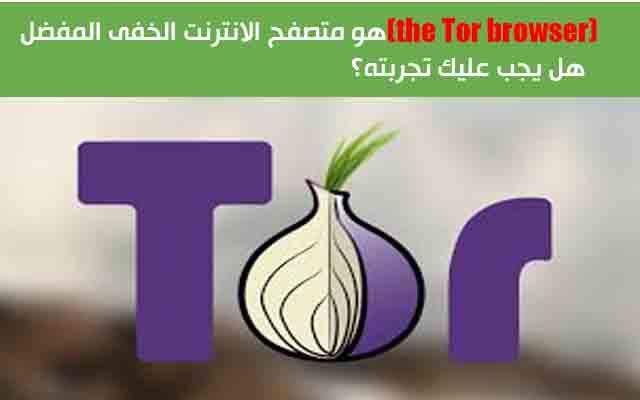 تحميل متصفح الإنترنت العميق Tor Browser