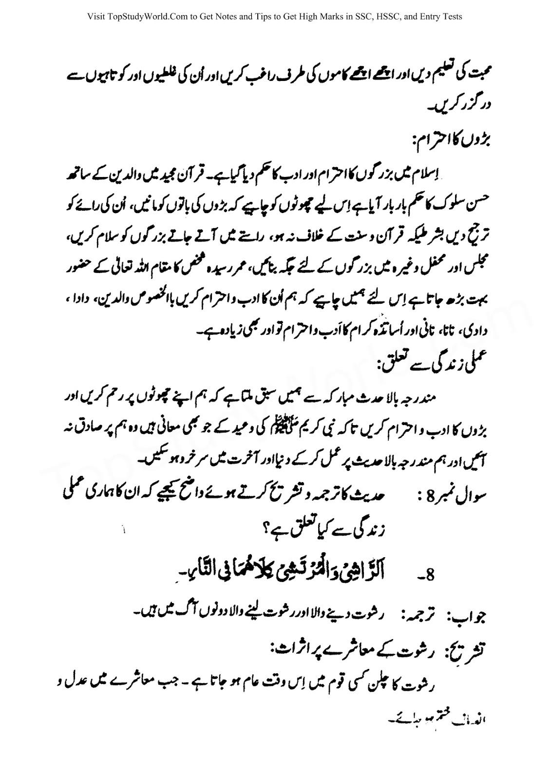 Ahadees 1-10 9th Class Islamiyat Notes (Urdu) | Top Study World
