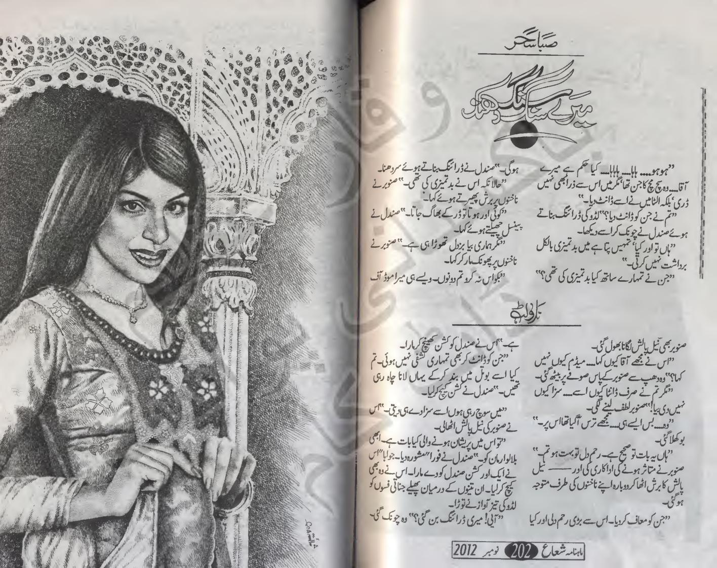 Kitab Dost Mere Humdam Mere Dost Novel By Iffat Sehar: Kitab Dost