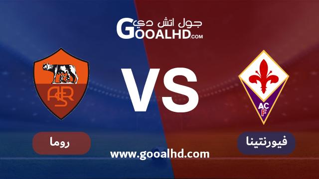 مباراة روما وفيورنتينا 30-01-2019 في كأس إيطاليا